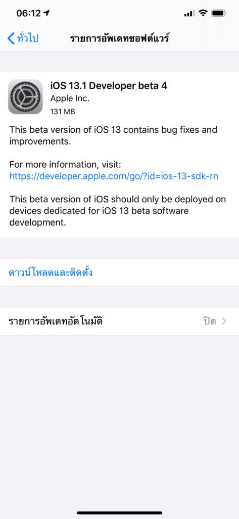 Ios 13 1 Ipados 13 1 Developer Beta 4 Seed Img 1