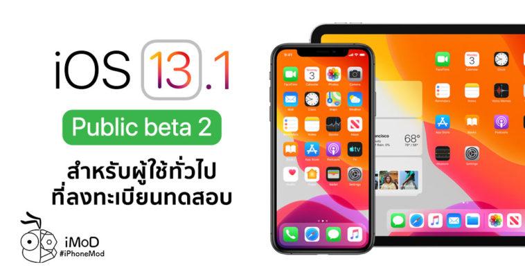 Ios 13 1 Ipados Public Beta 2 Seed