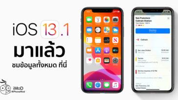 Ios 13 1 Released