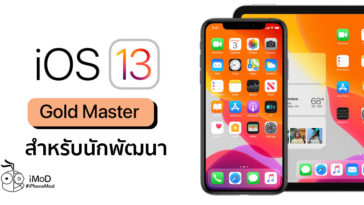 Ios 13 Gm Released To Developer