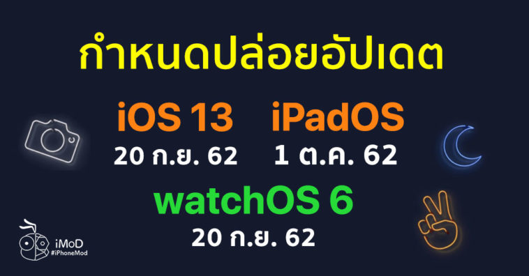 Ios 13 Ipados Watchos 6 Release Date Confirm Cover