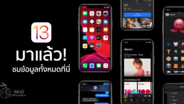 Ios 13 Released Cover 1