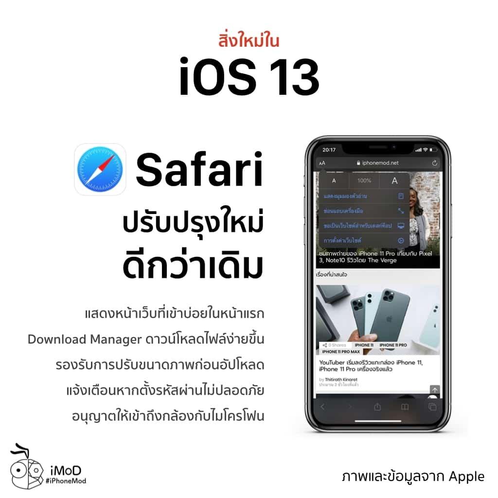 Ios 13 Released Img 10