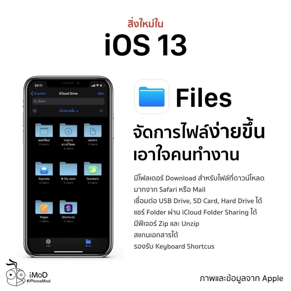 Ios 13 Released Img 11