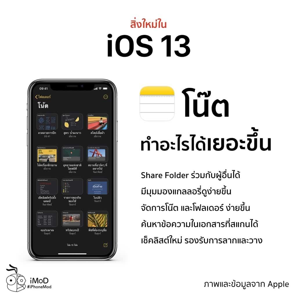 Ios 13 Released Img 12