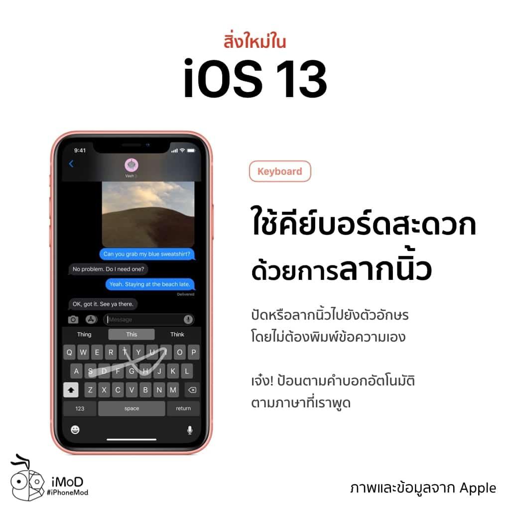 Ios 13 Released Img 15