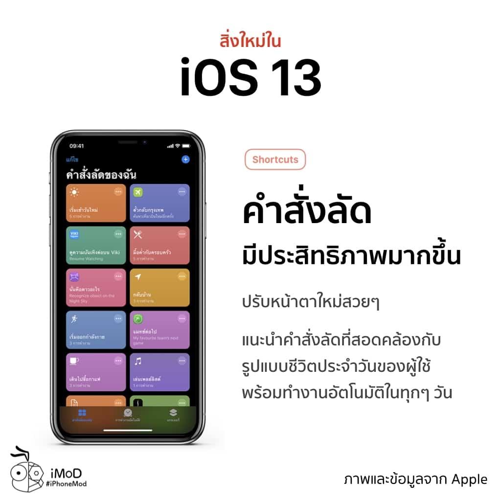 Ios 13 Released Img 18