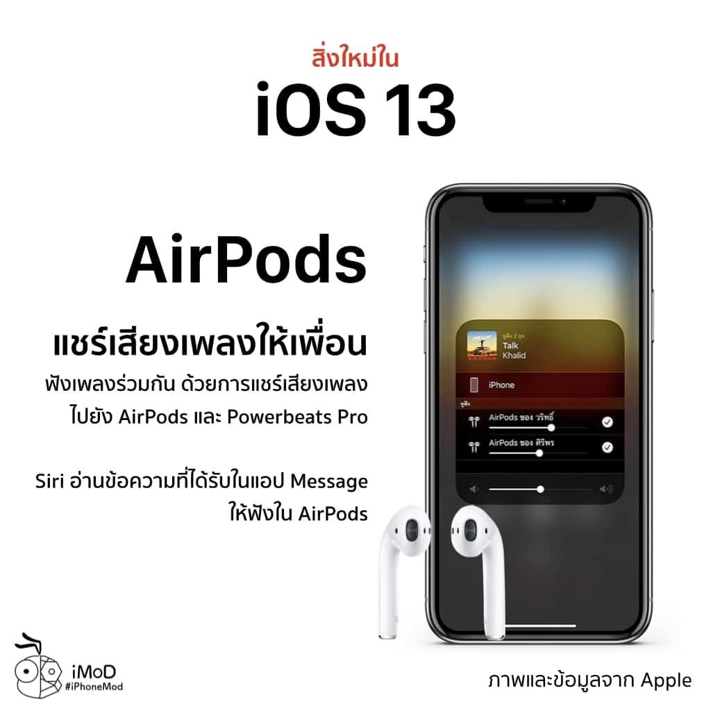 Ios 13 Released Img 19