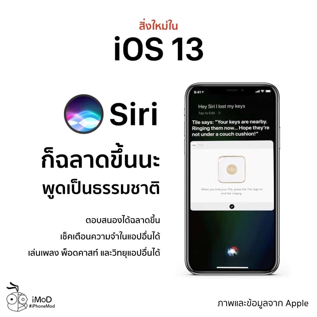 Ios 13 Released Img 20