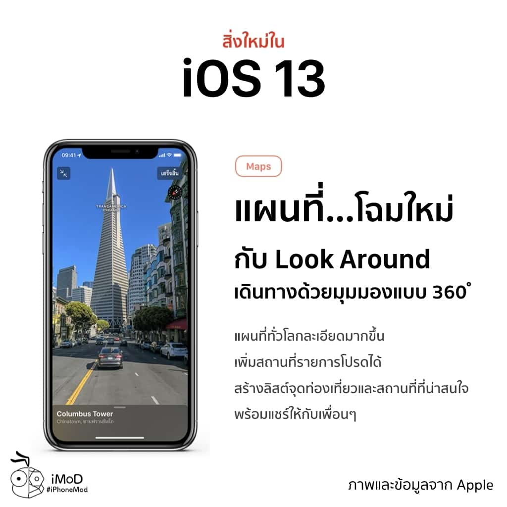 Ios 13 Released Img 21