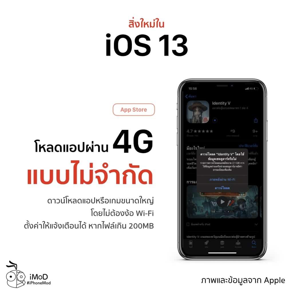 Ios 13 Released Img 25