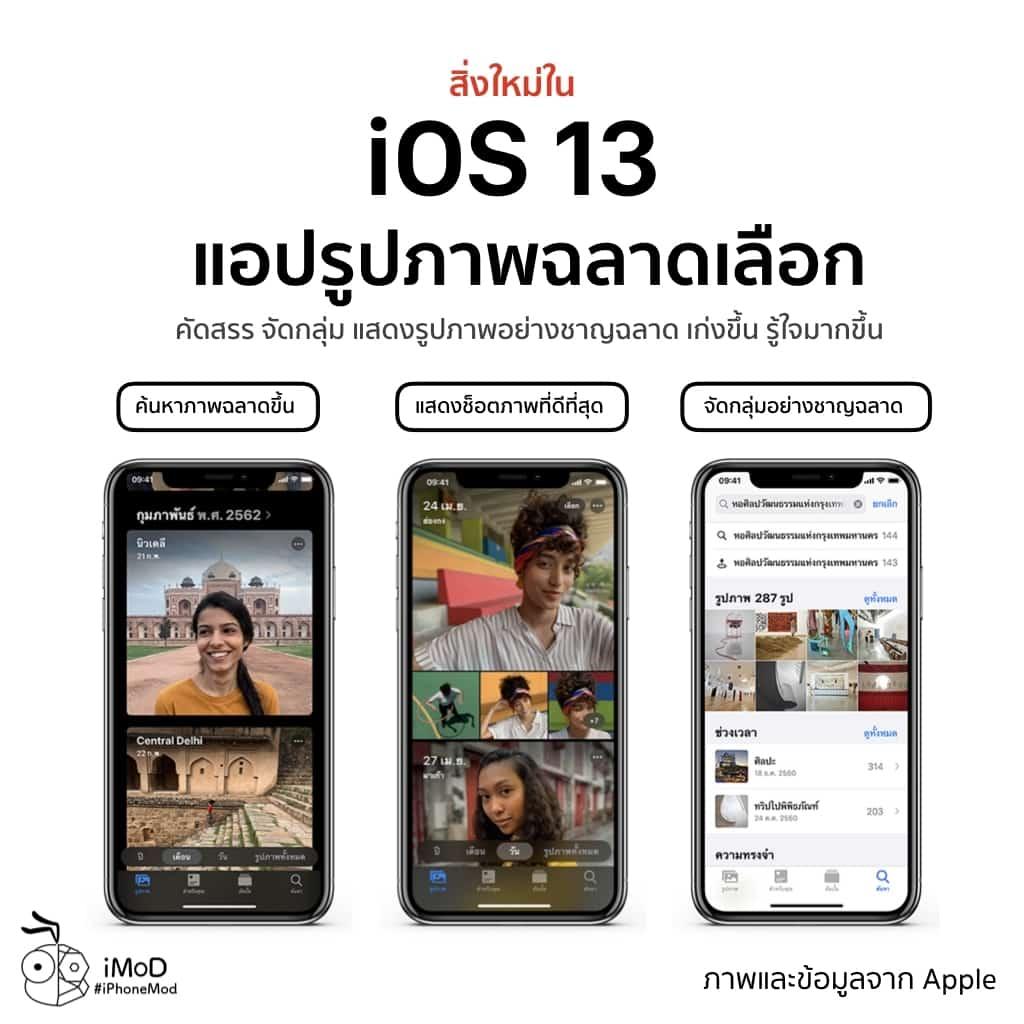 Ios 13 Released Img 31