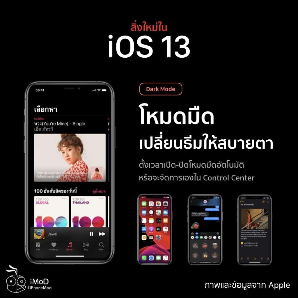 Ios 13 Released Img 32