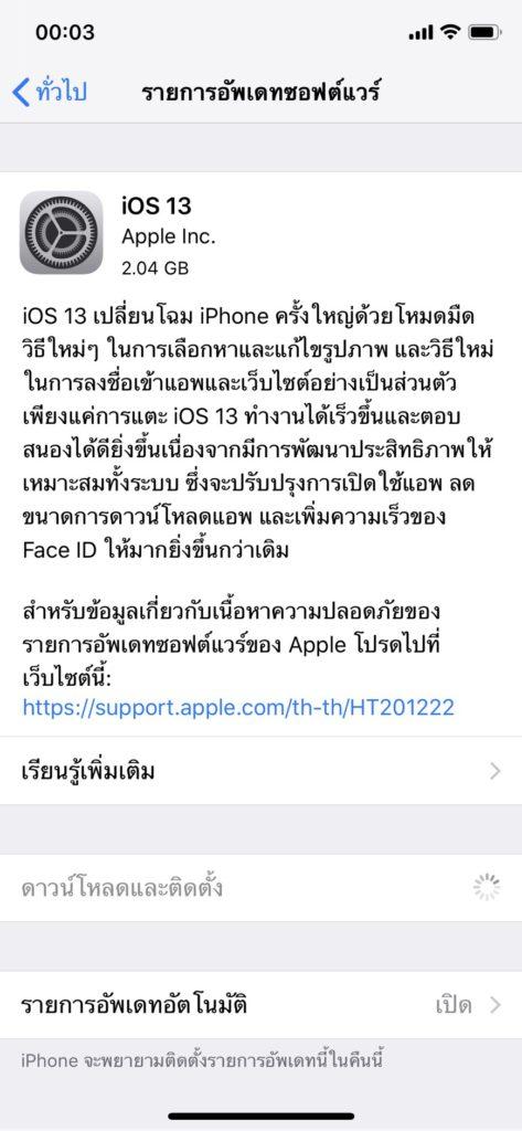 Ios 13 Released Img 55