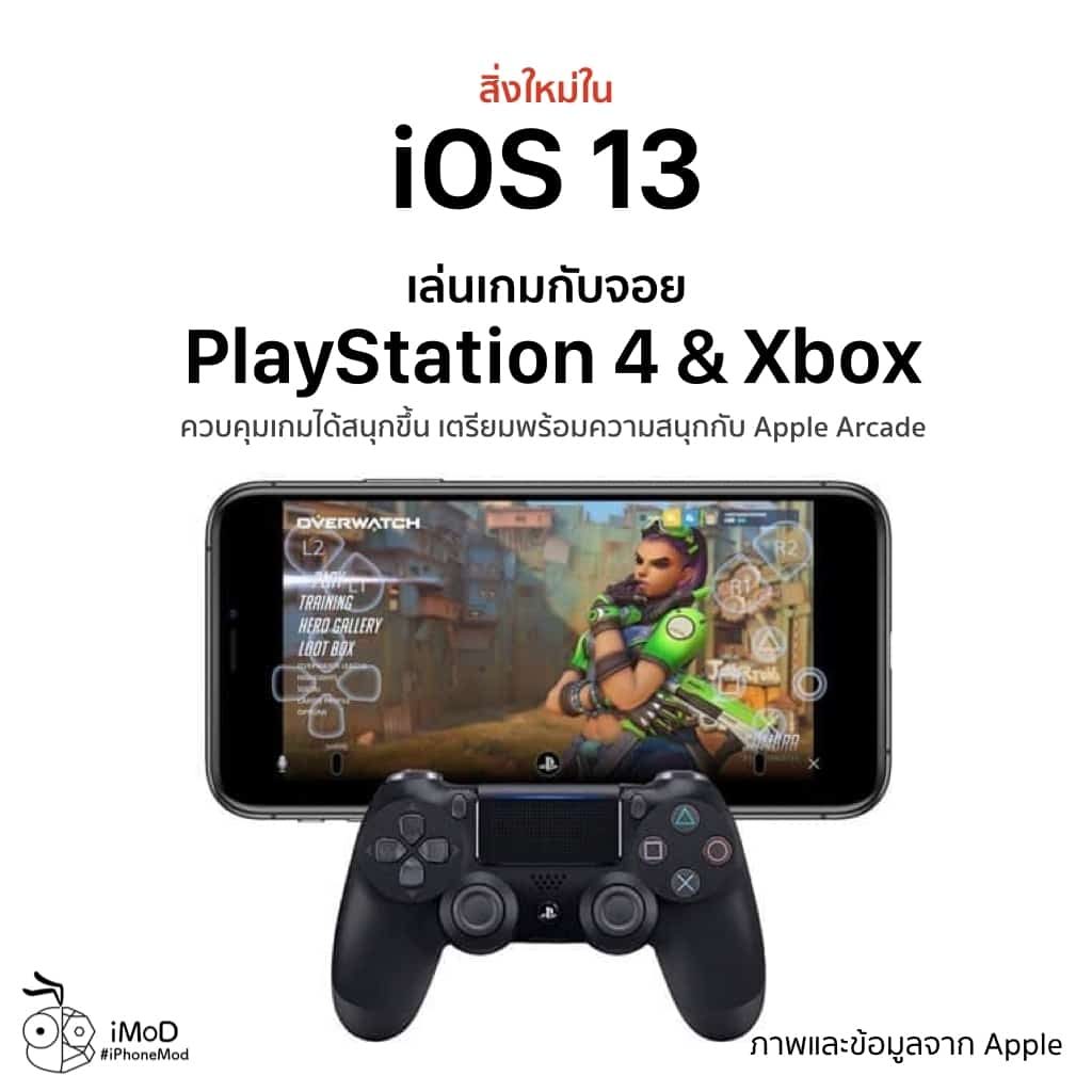 Ios 13 Released Img 7