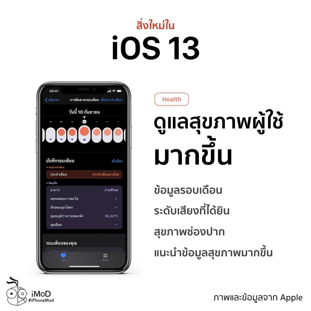 Ios 13 Released Img 9