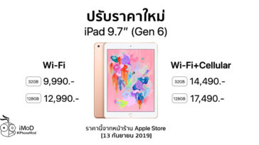 Ipad Gen 6 Price Update At Apple Store