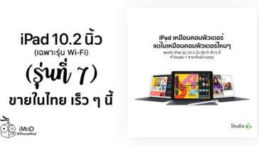 Ipad Gen 7 Wifi Pre Order Th Soon