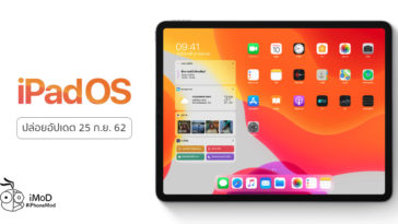 Ipad Os Release Date