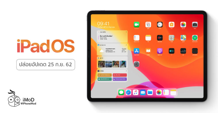 Ipad Os Release Date