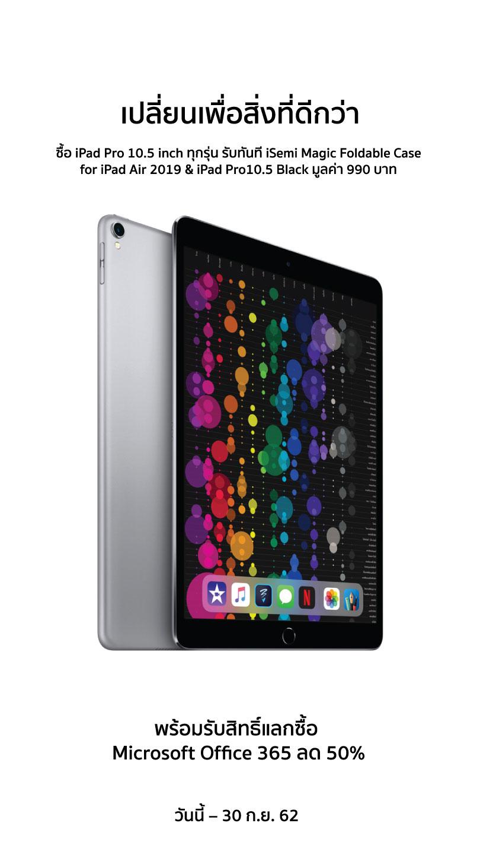 Ipad Pro 10 5 Inch Get Isemi Magic Foldable Case Sep19 Img 1