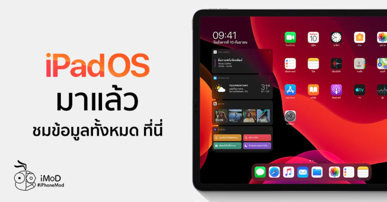 Ipados Released Cover