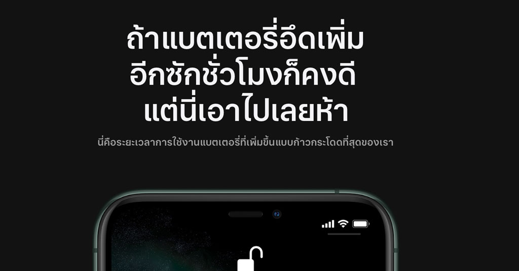 Iphone 11 Iphone 11 Pro Battery Performance Improvement