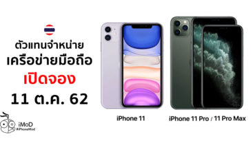 Iphone 11 Iphone 11 Pro Iphone 11 Pro Max Pre Order Date Carrier Th 2