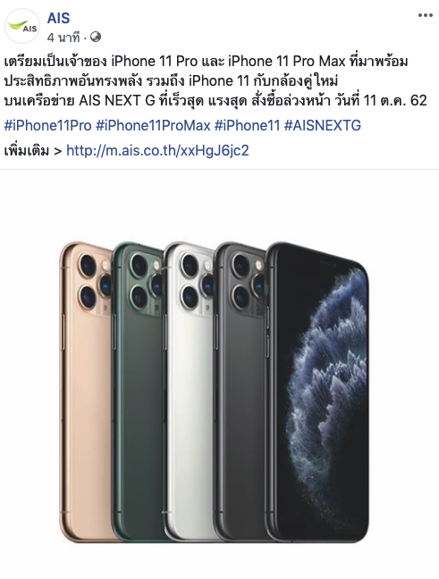 Iphone 11 Iphone 11 Pro Iphone 11 Pro Max Pre Order Date Carrier Th Img 1