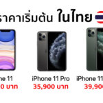 Iphone 11 Iphone 11 Pro Iphone 11 Pro Max Started Price Th