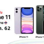 Iphone 11 Iphone 11 Pro Iphone 11 Pro Max Th Release Date Confirm