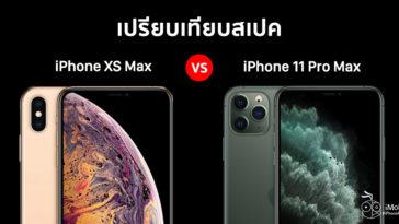Iphone 11 Pro Vs Iphone Xs Max Spec Comparision