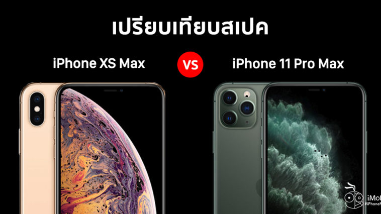 Iphone 11 Pro Vs Iphone Xs Max Spec Comparision