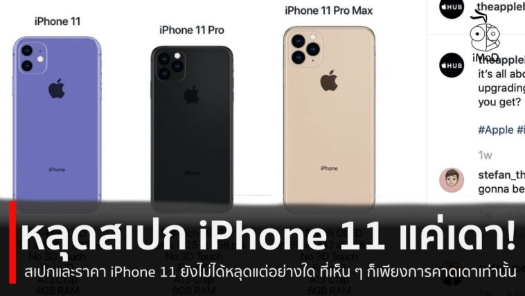 Iphone 11 Spec Leak Was Fake