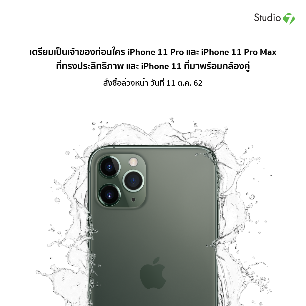 Iphone 11 Stu7 Preorder