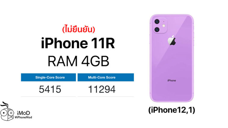 Iphone 11r Geekbench Score Spot Ram 4gb