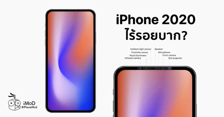 Iphone 2020 No Notch Rumors Ben Geskin Report