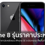 Iphone 8 Revised Version Coming Early 2020 Rumor