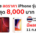 Iphone Old Model Discount Apple Store Online 2019 Cover