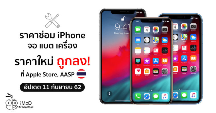 Iphone Repair Rate Apple Sept 2019 Th