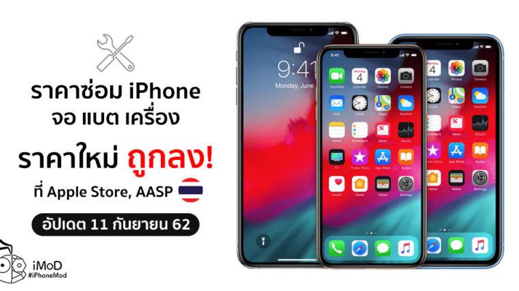 Iphone Repair Rate Apple Sept 2019 Th