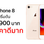 Iphopne 8 Great Price 2019 Cover