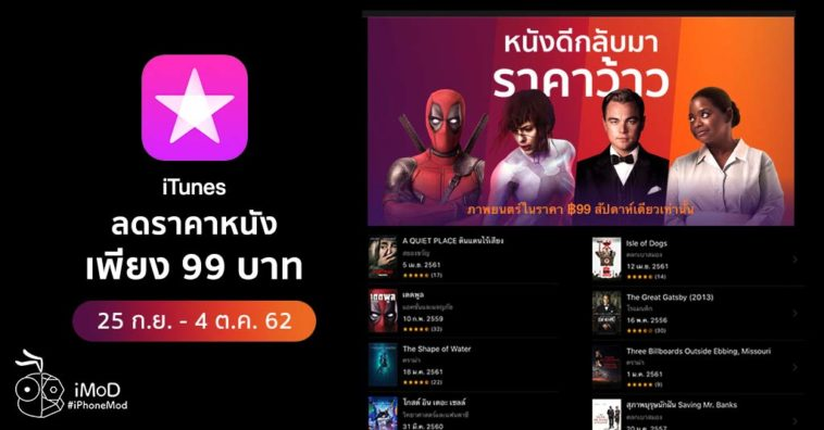Itune Discount Movies To 99 Bath