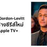 Josept Gordon Levitt Producer Mr Corman Apple Tv Plus