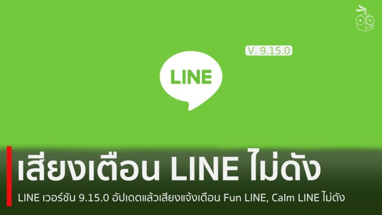 Line 9.15.0 Issue Cover