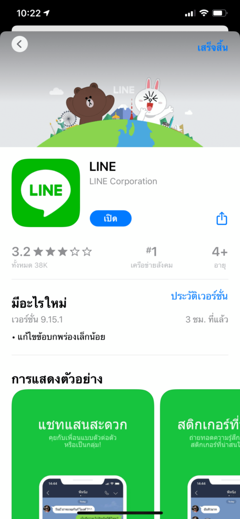 Line Fixed 9 15 0 Notification Sound Bug Img 3