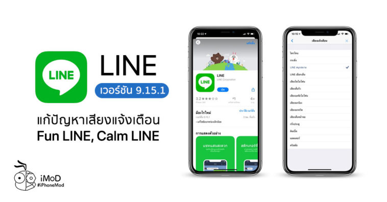 Line Fixed 9 15 1 Notification Sound Bug Cover