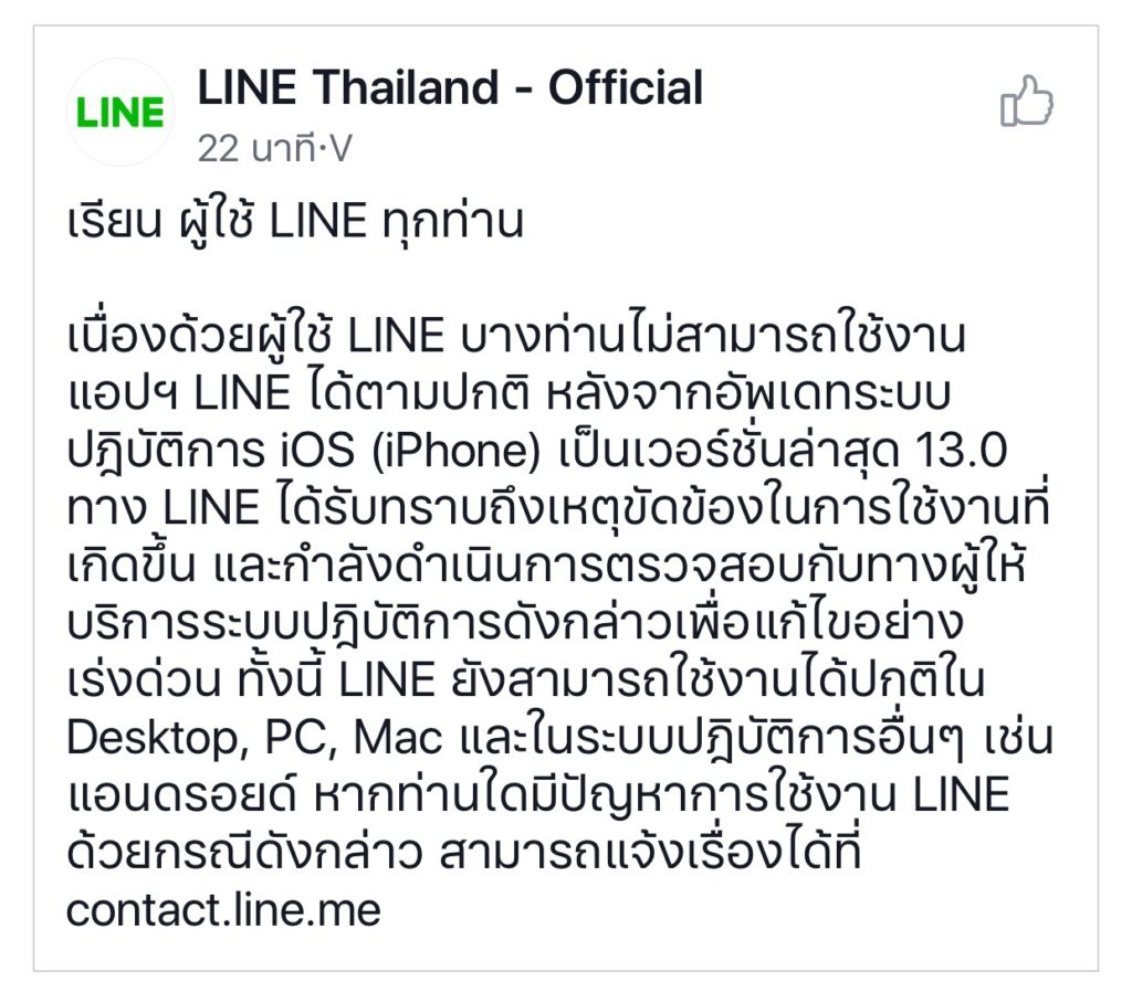 Line Ios 13 Crached