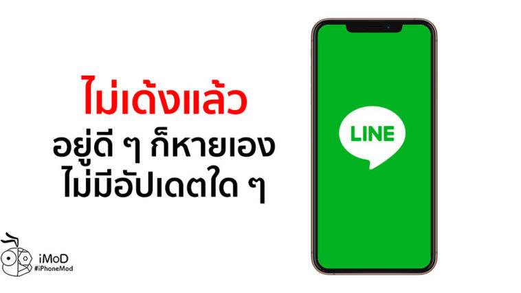 Line Ios 13 Crash Fixed With No Update App