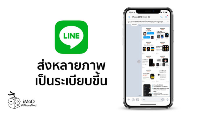 Line New Multiple Photo In Chat Room